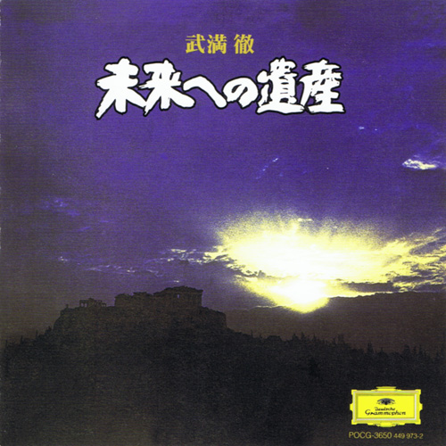 Toru Takemitsu Legacy For The Future